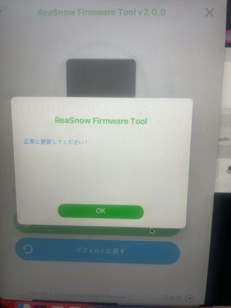 ReaSnow s1についての質問です。 MacBookでアプリを起動しフォームウェアを更新しているのですが これでできているのでしょうか?