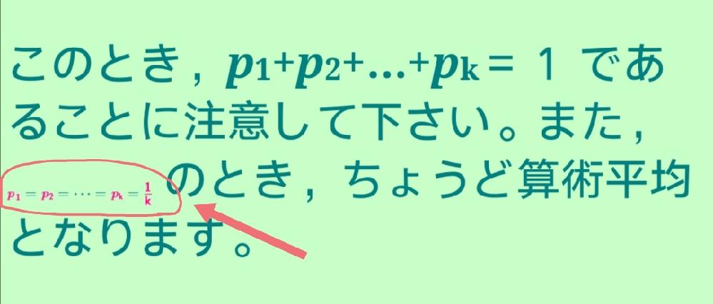 高校数学Bの確率分布と統計についてです! 確率変数Xの分散なのですが、データでの分散の公式はデータの個数で割っていたのに、こちらの方ではXの個数で割っていない理由が気になり、自分で調べてみました。そしてこのサイト(https://www.kwansei.ac.jp/hs/z90010/sugakuc/toukei/avgvar/avgvar.htm)を見つけたのですが、画像のピンクの丸で囲った部分が何故そうなるかが分からず、惜しいところで詰まっています...どうしてこのように言えるのですか?確率Pはそれぞれ同じ値ではないですよね? 厚かましいのですが、 (x₁-m)^2×p₁+(x₂-m)^2×p₂+...+(x_n-m)^2×p_n の式を用いて教えて頂けると大変嬉しく思います。 ご回答お待ちしております。