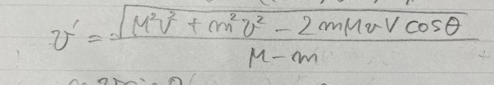 x軸上を正方向に向かって速度Vで進んでいた質量Mの物体Sが、原点Oでふたつに分裂し、分裂した片方の物体Aの質量はmで、X軸に対して角度θの方向に速さvで進むことが観測された。 分裂したもう片方の物体Bの速さv´を求めなさい。という問題で、画像の答えになるらしいのですが、どうしてそうなるのか分かりませんでした。ご回答いただけると幸いです。