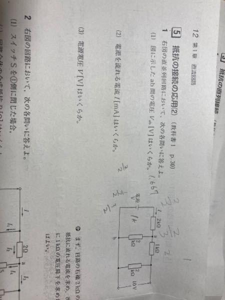 電気基礎の問題です。 ここの問題の(1)~(3)の解き方を教えてください ♀️