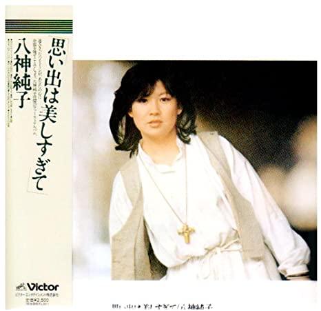 八神純子さんで好きな曲を2~3曲 教えて下さい☆彡 https://youtu.be/RLxqIrQGnPw