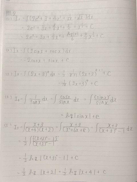 積分の答え合わせをしてもらいたいです。 間違っている箇所があれば答えを教えてもらいたいです。 よろしくお願いいたします。
