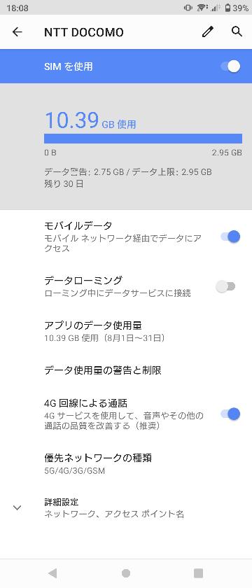 スマホの(Xperia 5Ⅱ)で 今日、今月のデータ使用量の画面を何気に開いたら 使用量10.39GBと表示されてました。 まだ8月1日ですし 今日はずっとWi-Fi繋がってる環境下にいましたし 仮にWi-Fi切れてても、使ったのはTwitter位です。 これ、明らかにソフトバクですよね!?