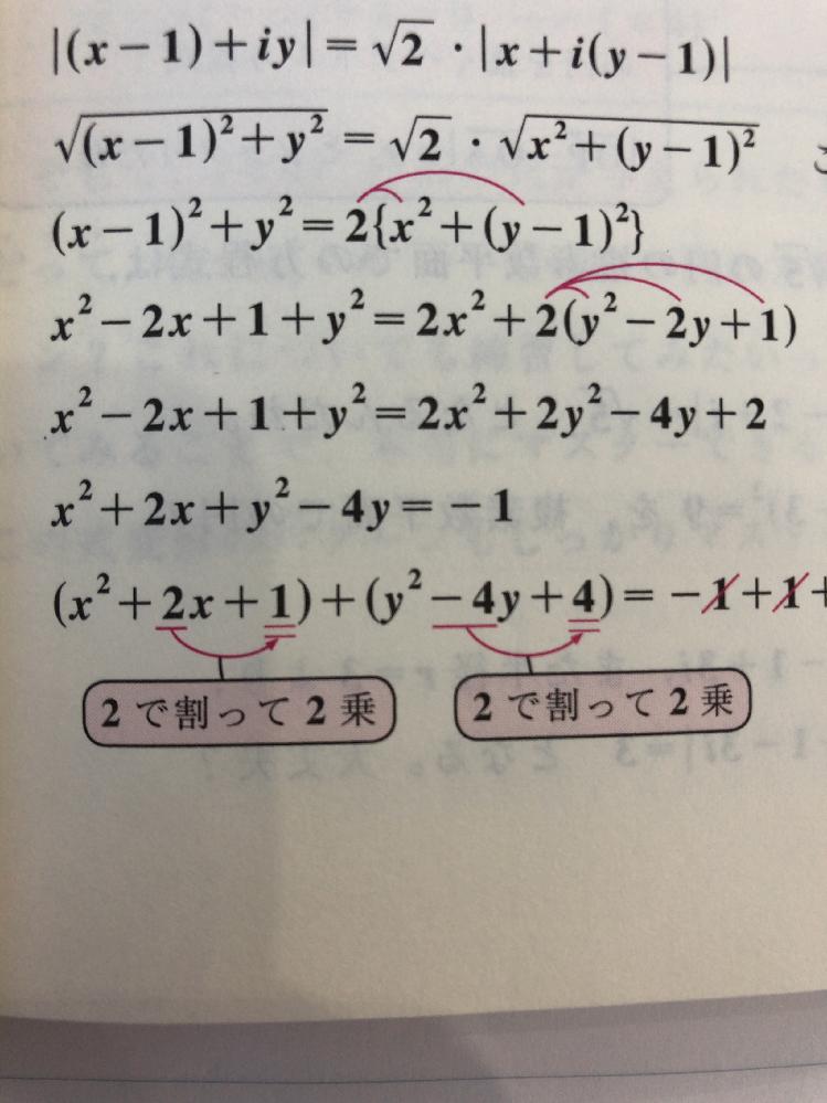 数学3です 1行目から2行目と2行目から3行目ってどういう変形ですか?ルートの中身の2条の仕方間違ってませんか?