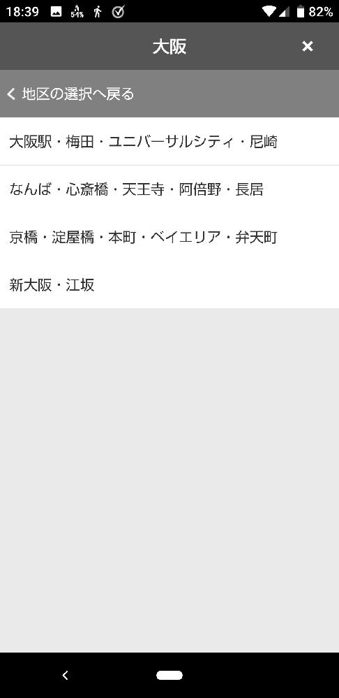 楽天トラベルでの検索 大阪城ホールに用事があり、近くで泊まりたいです。 楽天トラベルで地域選択から検索する場合、下の画面が出ます。 どの地域を選択するといいですか? よろしくお願いします。