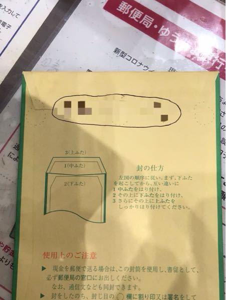 郵便局に行ったら封筒の口の部分に封をしたら印鑑を押さなくちゃいけなかったのですが印鑑を持っていなかったので書名をしてくださいといわれました。 画像の封筒に書かれている円の中のモザイクがかかっている部分が自分のフルネームです。この状態で出したら郵便局員に笑われたのですが正しい書き方はなんですか? もしくはなんと調べたら正しいやり方が出てきますか?