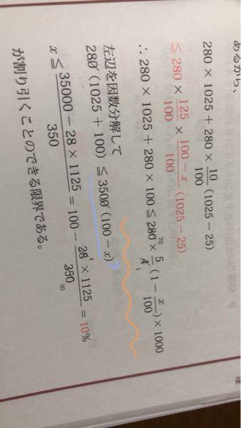 数学が得意な方計算方法教えてください。 この式の問題でなんでオレンジの線が 青になるんですか? 3500ではなくて、35000では無いのですか?
