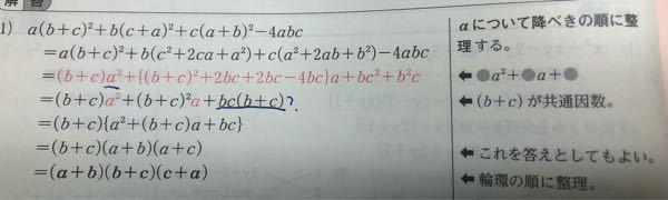 因数分解(対称式、交代式)についてです。画像ですみません。 赤文字のところの行のa^2はどうやって出てきたんですか? また、その下行の青線が引いてあるところもどうしてそうなったのか教えてください! 右側の説明を読んでもよくわからなかったので、馬鹿でもわかるようにお願いします