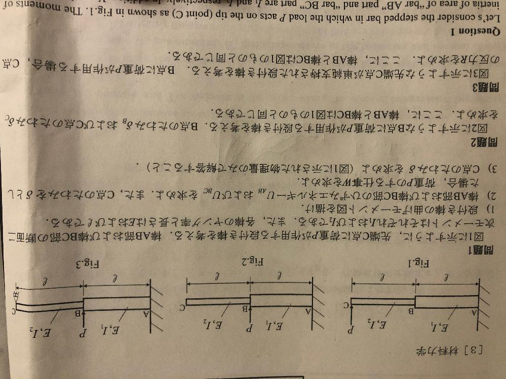 材料力学の問題です。 3つの問題の解け方を教えください。 お願いします。