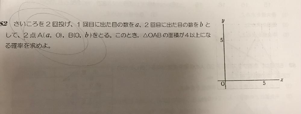 中学数学 確率の問題です。 解き方を教えてください。 よろしくお願いします。