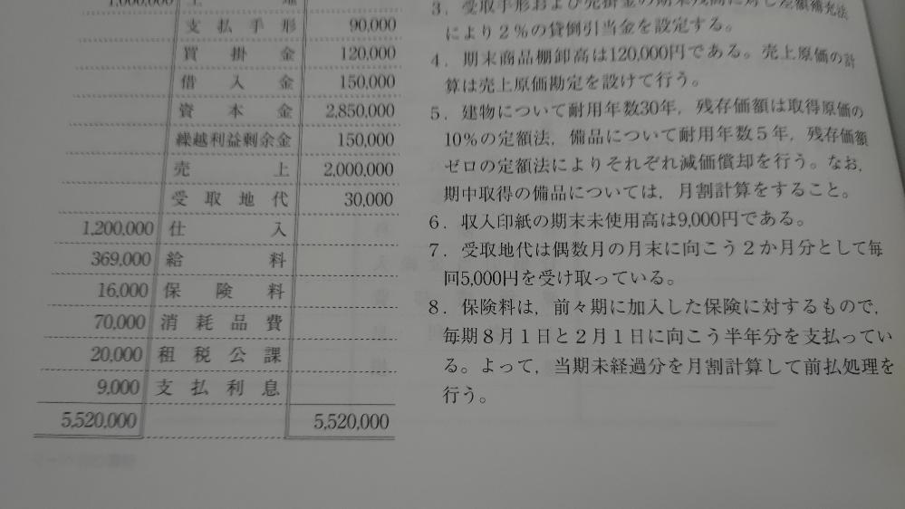 画像8.の問題は 4〜8月は4ヶ月間 16000×4÷16=4,000 前払保険料4,000/保険料4,000 これで合ってますか? この手の問題がどうも苦手で…