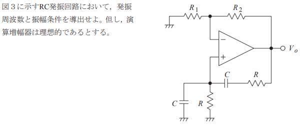 電子回路の発振の問題です。 何卒よろしくお願いします
