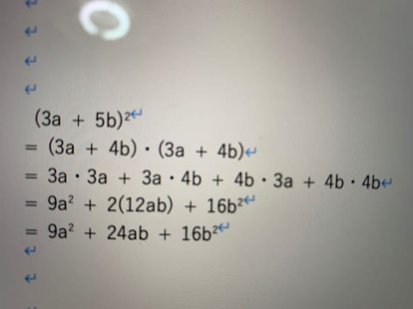 式の展開について 画像の計算式は、当たっていますでしょうか?