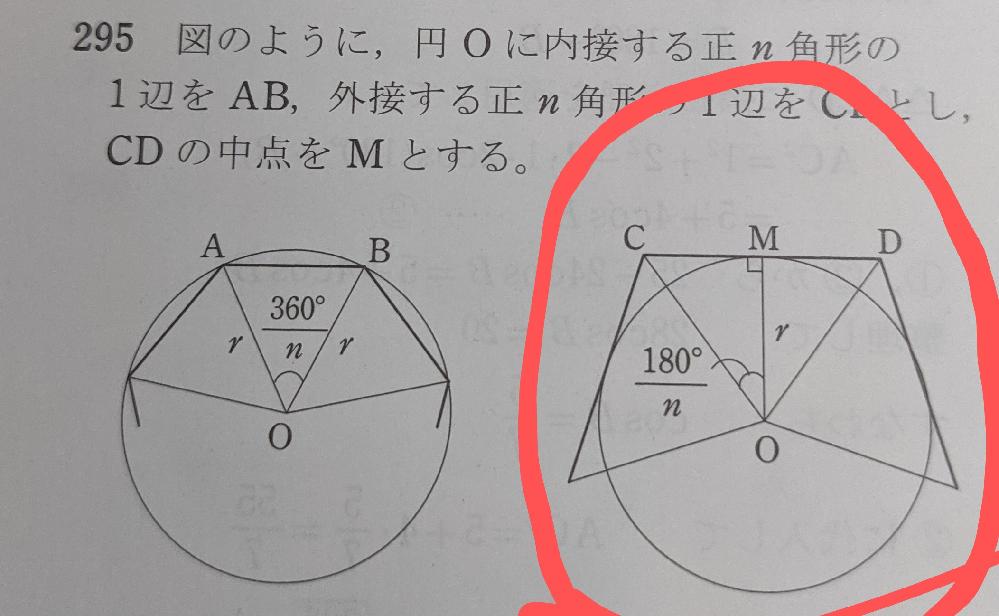 ある問題の解答にこのような図形が書いてあり、 CM=rtan180°/n であると書いてありました。 これはどういうことですか。