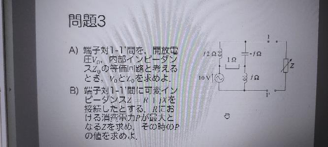 添付写真においてなんとか(a)のzまでは求めたのですが(合ってるとは思う)、開放端電圧をどう求めたらいいのかわからないです。テブナンの定理を用いてる最中に詰まってしまいました、、。ご教示願えませんか?