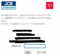 JCBクレジットカードについて この画像が表示され、悩んでいます 情報が漏れそうで怖いです これは情報漏れないようになっているのでしょうか? どういった場合に、なぜ 表示されるのでしょうか? ご...