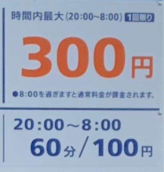 夜の20時から朝の8時まで駐車したら300円ってことですか?