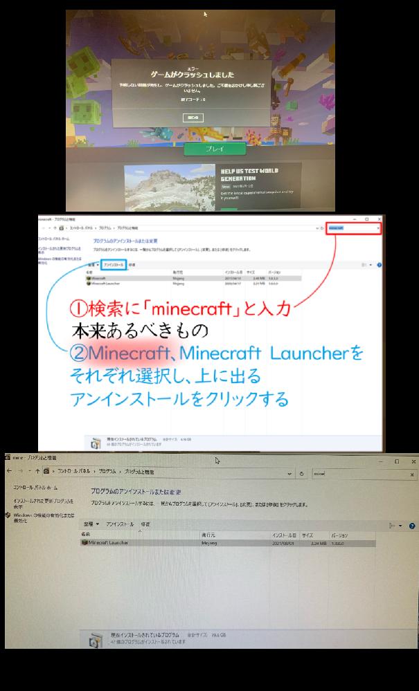 """マインクラフトが遊べません、助けてください... マインクラフトを久しぶりにしようと思ったのですが、ランチャーまでは行けたものの、プレイを実行しても""""終了コード""""が表示されてしまいます。 これが原因なのかは分かりませんが、プログラムと機能を見たところ、本来あるべき[minecraft]という項目がありません。 なぜかランチャーだけはありました。 一度アンインストールをして、再ダウンロードしてもその項目は現れませんでした。 でもなぜかランチャーだけはダウンロードできてました。 解決方法を教えてください。(´;ω;`) 画像は少し汚いです... 二枚目の画像は拾い画なので、周りの文字は気にしないでください。"""