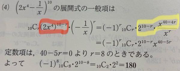至急お願いします!二項定理です。 赤マークから黄色マークにかけて、どうしてこうなるのか分かりません。