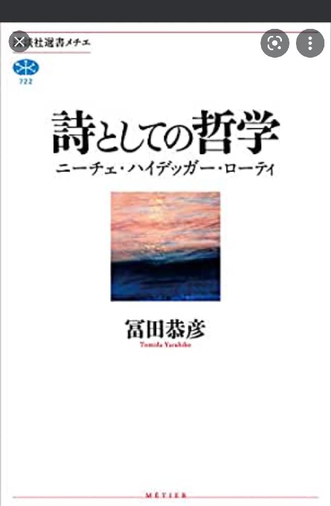 『詩としての哲学』富田恭彦著。 この書籍について感想・レビューをお願いします。