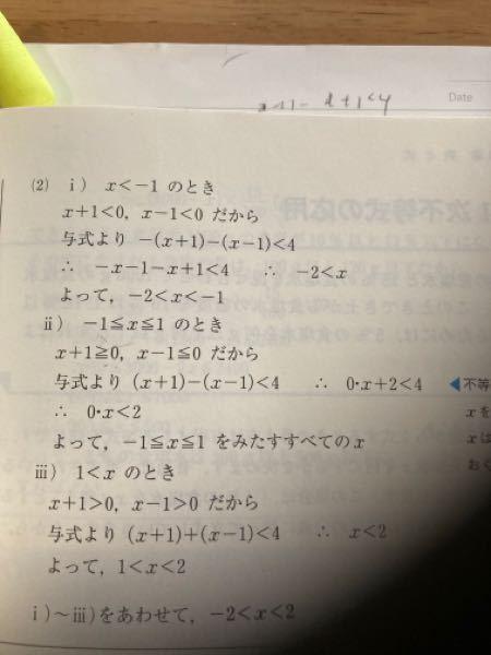 ii)の0•x+2<4というのがわかりません どう計算したのでしょうか?