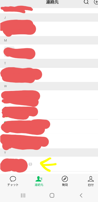 中国アプリ WeChat 微信の顔マークについて 最近気付いたのですが、名前の横に顔文字が割れているマークが出ていました。 前は無かったような気がするのですが、これはどういう意味があるのでしょうか? (黄色の矢印の所です) 宜しくお願い致します。 中国人 中国語