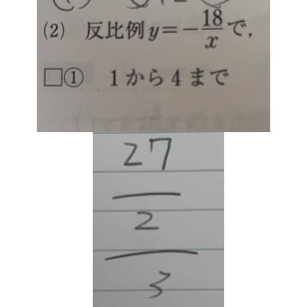 中学2年生 数学 関数 変化の割合 xが1から4まで増加した時の、変化の割合を求めると、写真の下のような分数になってしまいました。 解き方を教えて下さい ♀️