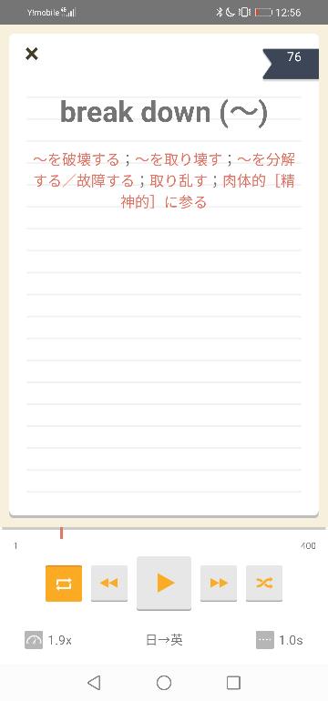 英熟語ターゲット1000で、この日本語訳は全部覚えた方がいいですか?とても多いので一個だけ覚えたいですw