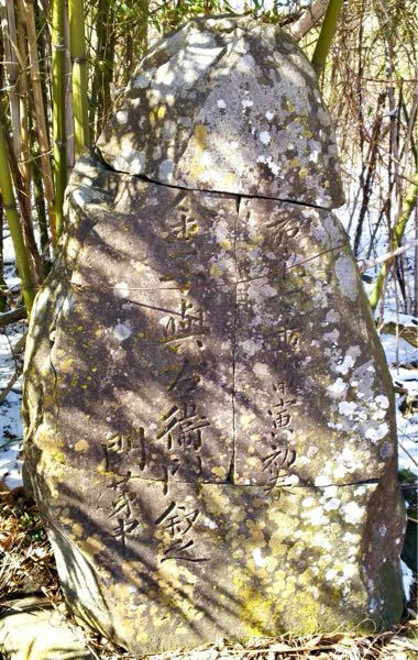 先祖のお墓にあったものだと記憶していますが、これも墓石なのでしょうか?