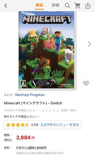 ヤフーショッピングでゲームソフトを買おうとしたら送料が異常に高く驚きました どうやったらこの値段になるんでしょうか? 買うつもりありませんがこのショップは怪しいですかね?