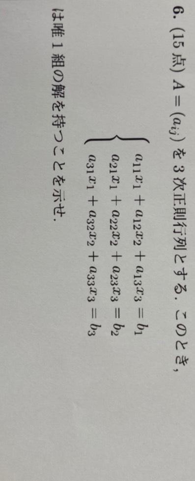 線形代数の質問です。答えがなくて、求め方がわかりません。求め方、答えが知りたいです。