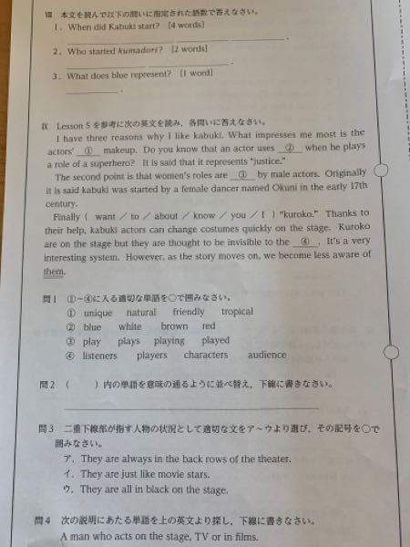高3英語問題です わかる部分だけでも大丈夫ですので教えて下さると助かります(>_<)
