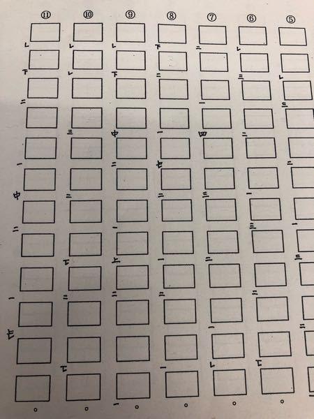 漢文の返り点の事で質問です。 ⑧と⑩はどのような順番で読みますか?□一□上レ□ニや□ニ□□一レ□ニのように、レ点で下の字から返ろうとした時その字に二点が付いてしまっている場合は、無視して読み進めるべきですか?