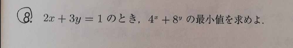 高校数学の指数の問題で、相加相乗平均を使えと書いてあったのですが、どのように使え場よいのか分からないので教えてほしいです。