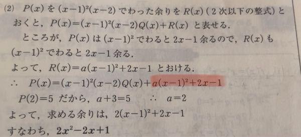 数学 赤線はどうやって出したのですか?