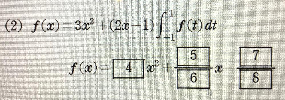 数学の問題です。解いてみたのですが、 分かりませんでした。解答を教えていただけると嬉しいです。
