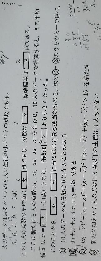 高校数学 データの分析 1A この写真のセの解答で 0②③の理由を教えて欲しいです!