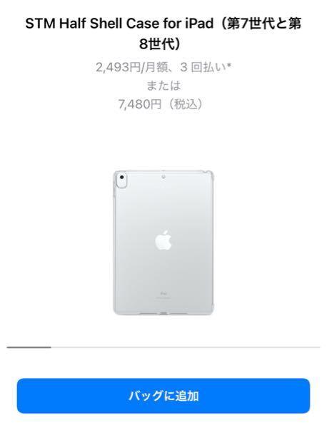 iPadとiPadのケースを買おうと思っているんですがこのケースってキーボード?もつくんですか?最後の写真にキーボードが写ってるんですがその前の写真にはキーボードが写って無くて…