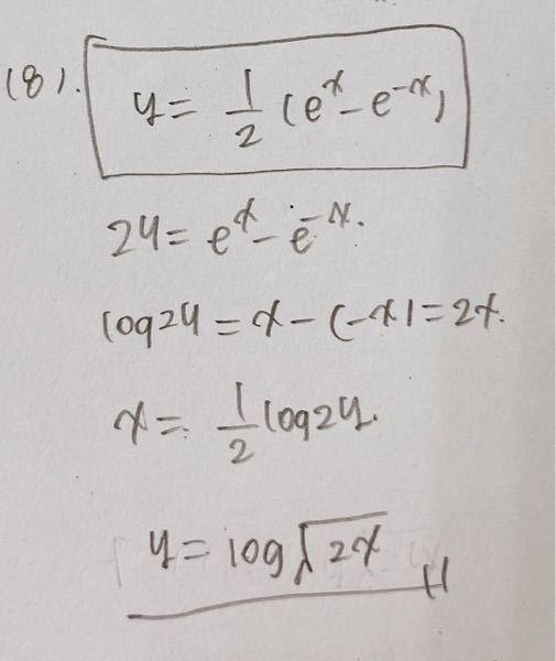 □で囲んだ式の逆関数を求める問題です。 答えがこのように出てしまったのですが、何が違うか教えてください(TT) 解答は y=log(x+√x^2+1) です。お願いします( ; ; )