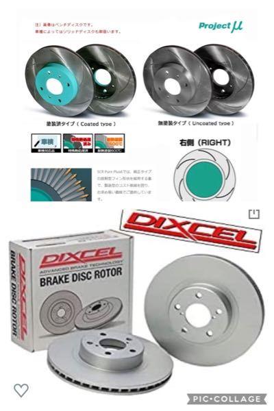 車のパーツについての質問です 21年式エスティマ 車体番号ACR50 型式DBA-ACR50W のブレーキローターを購入しようと思っているのですが 四つ穴と五つ穴どちらを買えばいいのでしょう 何か違いがあるのかどちらか一方は取り付け不可なのかおしえていただきたいです