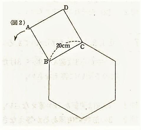 すみません、息子の算数の宿題が難しくて・・・。下の問題の考え方を教えてください。 下の〈図2〉で、1辺の長さが20cmの正方形があります。 正方形ABCDが、正六角形のまわりを反時計回りに、頂点Aが正六角形の頂点Cに重なるまですべることなく回転します。このとき、頂点Aが動いた線およびもとの正方形ABCDの線分CD、DA を結んでできる線と正六角形の辺との間にできる部分の面積を求めなさい。ただし、円周率は3.14とする。