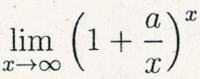 極限値 lim x→∞ (1+a/x)^x の求め方を教えてください。