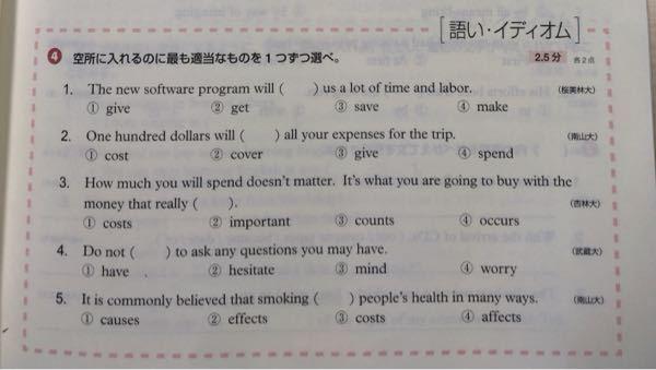 これらの問題の答えを教えて欲しいです。