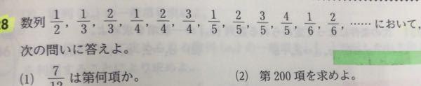 数学 この問題って分母分子どちらに注目したら良いのですか?