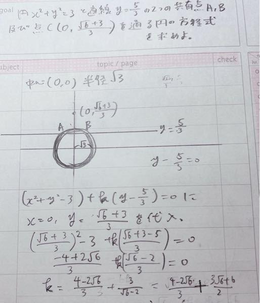 高校数学の問題でとりあえずkの値を求めたいのですが明らかにおかしな数値しか出てきません。どこで間違っているのか教えて頂きたいです。