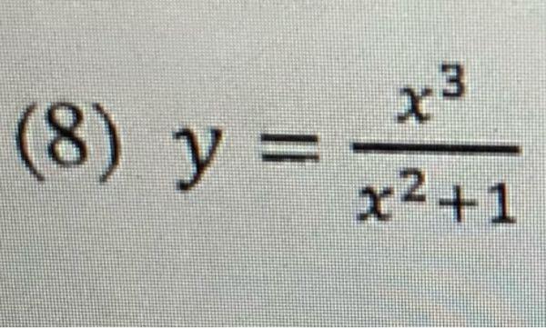 微分の問題です。 至急回答よろしくお願いします y=x^3/x^2+1 画像のような問題の微分した答えは2x^4+3x^2/(x^2+1)^2 で合っていますか?