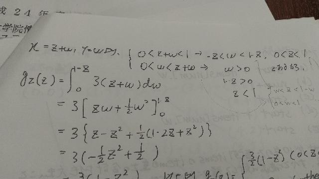0<z<1の出てくる意味が分かりません。 どなたか教えてください!