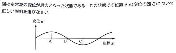 高校物理の波の問題です。 添付画像の問題で、解答は Aの変位の速さはB,Cと等しい となっていたのですが理解できません。 AとCの変位の速さが等しいのは変位が最大の瞬間であるので納得できるのですが、Bも等しくなる理由がわかりません。