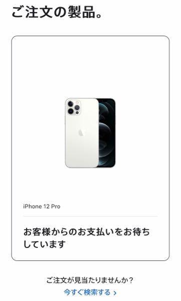 アップルストアについて。 アップルストアでiPhone12を購入しようとしていましたが、諸事情で購入をやめることにしました。 今現在この画面になっています。 このまま支払いをしなければ自動的にキャンセルになり、注文は取り消されますか? それともコールセンターにキャンセルの電話をかけた方が良いのでしょうか? この画面からのキャンセルできなさそうです。 できるだけ後者はしたくないのですが、少しでも知っている方は教えて下さい。