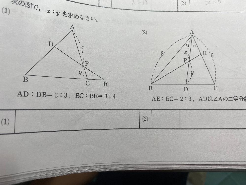 この2問の解き方が分かりません。教えてもらいたいです!